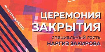 Закрытие фестиваля телевизионных художественных фильмов
