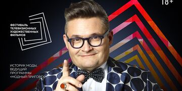 """Александр Васильев. Моноспектакль """"Религия, секс и мода"""""""