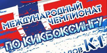 Международный чемпионат по кикбоксингу К1