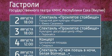 Гастроли Государственного театра КМНС Республики Саха (Якутия)