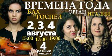 """Вивальди - """"Времена года"""", Бах и госпел"""