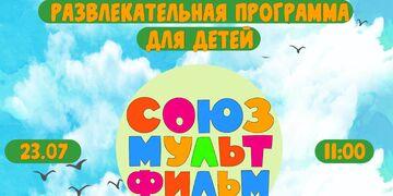 Развлекательная программа для детей