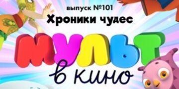Мульт в кино. Выпуск № 101