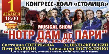 """Мюзикл Шоу """"Нотр Дам де Пари"""" и """"Ромео и Джульетта"""""""