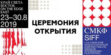 """Церемония Открытия кинофестиваля """"Край Света"""""""