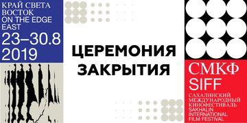 """Церемония Закрытия кинофестиваля """"Край Света"""""""