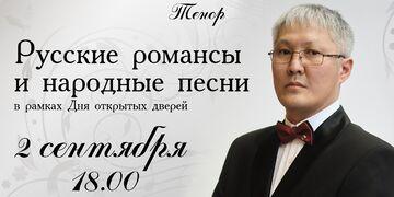 Русские романсы и народные песни