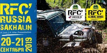 RFC Sakhalin