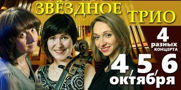 Звёздное трио - виолончель, голос и орган