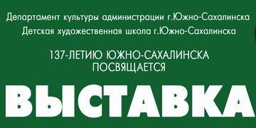Выставка московских художников Дмитрия Санджиева и Николая Буртова