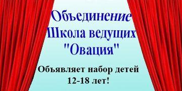 """Школа ведущих """"Овация"""""""