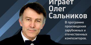 Олег Сальников