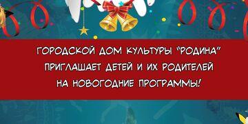 """Новогодние программы ГДК """"Родина"""""""