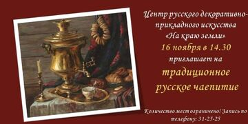 Церемония русского чаепития