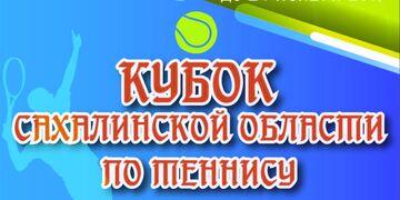 Кубок Сахалинской области по теннису