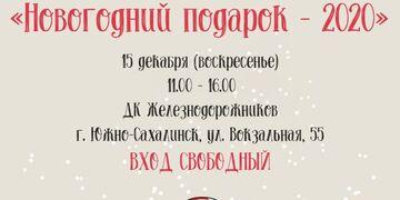 Новогодний подарок - 2020