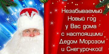 Дед Мороз из Чехов-центра