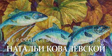 Персональная выставка Натальи Ковалевской