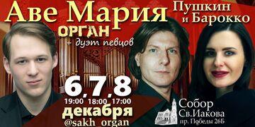 Аве Мария, Пушкин и Барокко - орган и дуэт певцов