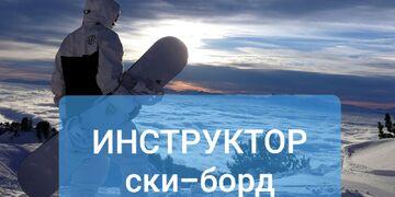Ски-борд мастер-класс