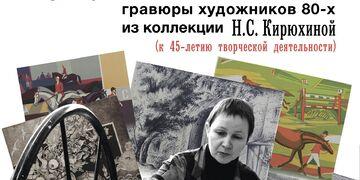 Мы из СССР: гравюры художников 80-х из коллекции Н. С. Кирюхиной