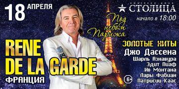 Rene De La Garde