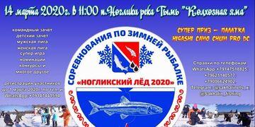 Ногликский лед 2020