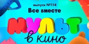 Мульт в кино. Выпуск № 114