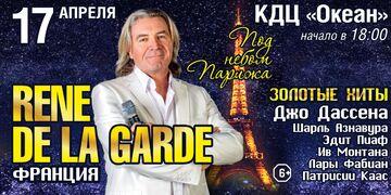 Rene De La Garde (Корсаков)