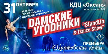 Дамские угодники (Корсаков)
