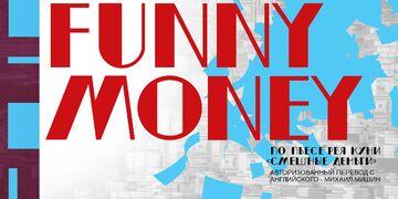 Смешные деньги / Funny Money