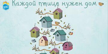Каждой птице нужен дом