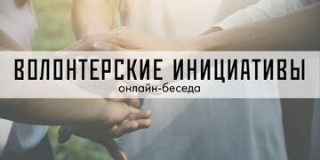 Конкурс волонтёрских инициатив: от заявки до реализации