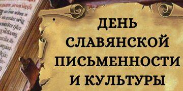 История создания славянской письменности