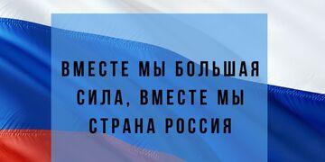 Вместе мы большая сила, вместе мы страна Россия
