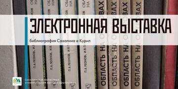 Библиография Сахалина и Курил