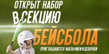 Секция бейсбола для детей