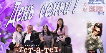 """Отчётный концерт вокального квартета """"Тет-а-теТ"""""""