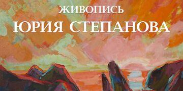Живопись Юрия Степанова