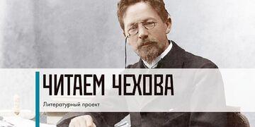Читаем Чехова