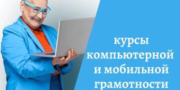 Курсы мобильной и компьютерной грамотности