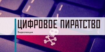 Видеолекция о цифровом пиратстве
