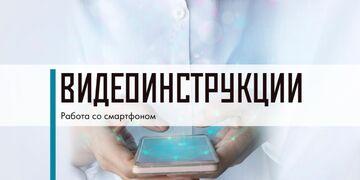 Видеоинструкции по работе со смартфоном