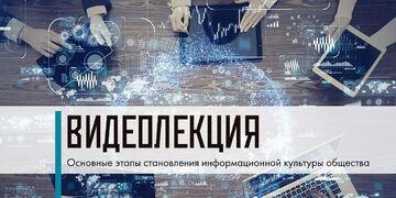 Основные этапы становления информационной культуры общества