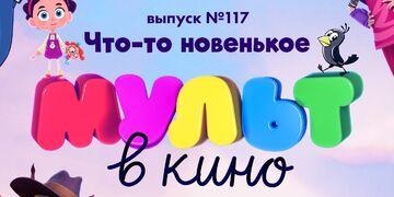 Мульт в кино. Выпуск № 117