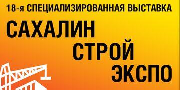 СахалинСтройЭкспо
