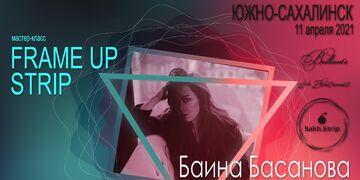 "Мастер-классы от финалистки шоу ""Танцы на ТНТ"" Баины Басановой"