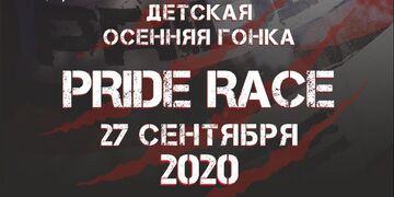 Детский спортивный забег с препятствиями Pride Race