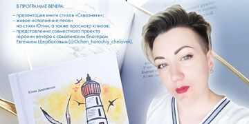 "Презентация книги стихов ""Сквозняки"" Юлии Дацковской"