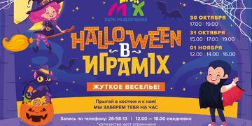 Хеллоуин в ИграMix